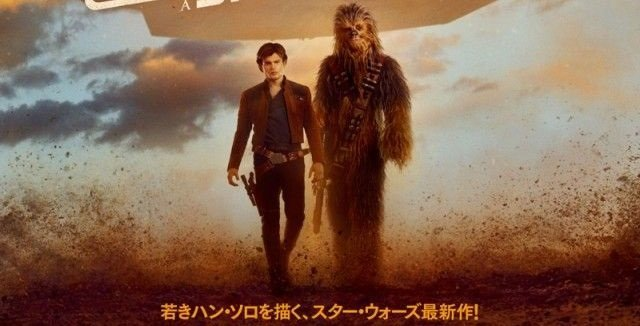 Solo: A Star Wars Story international poster