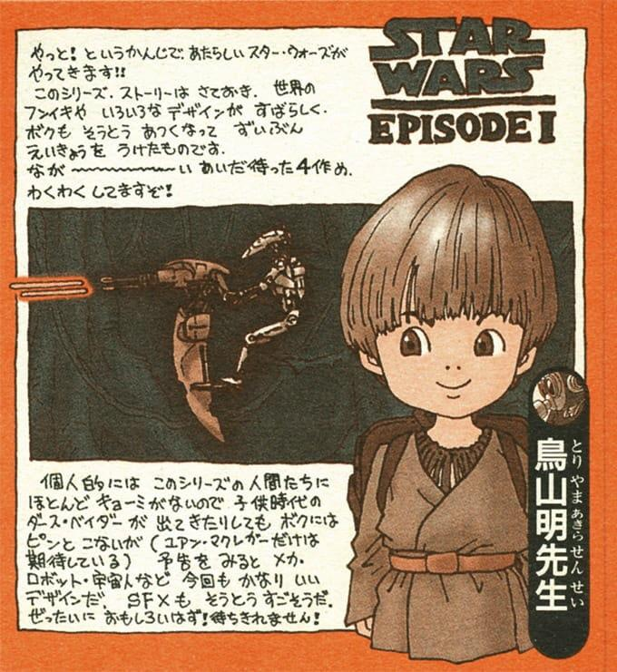 Star Wars Akira Toriyama Anakin Skywalker la minaccia fantasma episodio i